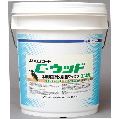 ユシロンコート C・ウッド (18L) 【業務用 樹脂ワックス ユシロ化学工業】