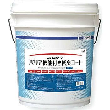 衛生及び環境配慮型 ユシロンコート バリア機能付き低臭コート 18L ユシロ化学工業 セールSALE%OFF 業務用 樹脂ワックス 数量限定
