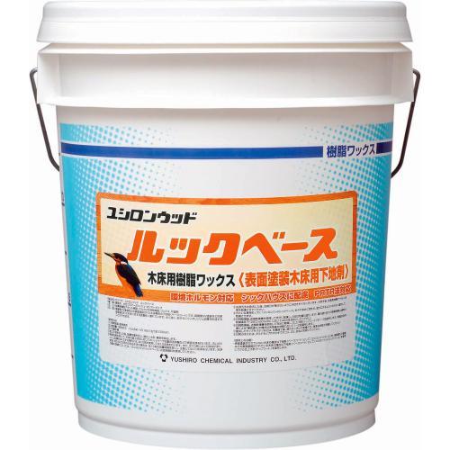 ユシロンウッド ルックベース (18L) 【業務用 樹脂ワックス ユシロ化学工業】