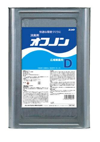 ユシロ オフノンD (18L)【業務用 ユシロ化学工業】