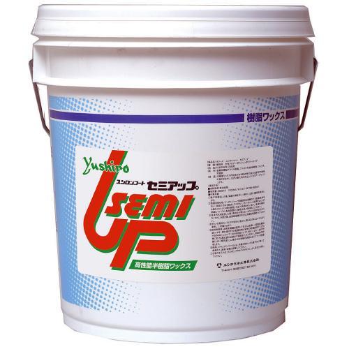 ユシロンコート セミアップ (18L)【業務用半樹脂ワックス ユシロ化学工業】