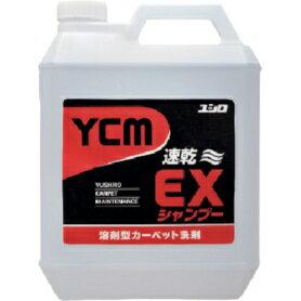 ユシロ YCM-EX シャンプー (4L×4本) 【業務用 ユシロ化学工業 】