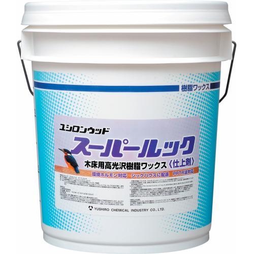 ユシロンウッド スーパールック (18L) 【業務用 樹脂ワックス ユシロ化学工業】