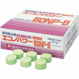 【送料無料】日産化学 エコノパワー50NP-B 60個(2個×30袋)カセット無し 【業務用 小便器の悪臭・つまり対策に 尿石防止剤】
