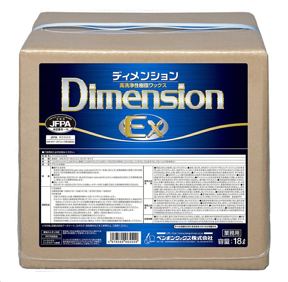 ペンギン ディメンション ディメンションEX(18L)BIB【業務用 樹脂ワックス】