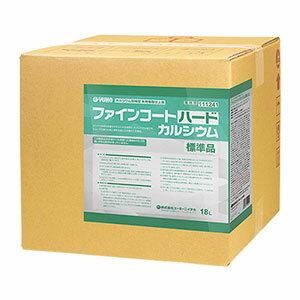 ユーホーニイタカ ファインコートハードタイプカルシウム標準品 18L (BIB)【業務用 樹脂ワックス】