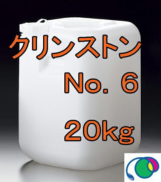 クリンストン No6(20kg)【業務用 外壁洗浄剤】