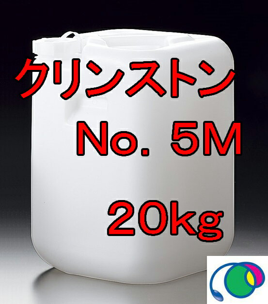 クリンストン No5M(20kg)【業務用 外壁洗浄剤】