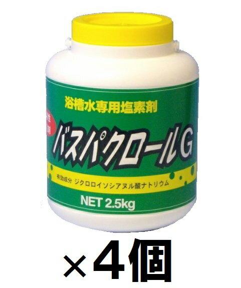 和協産業 バスパクロールG (2.5kg×4個) 【浴槽水専用塩素剤 浴槽洗浄剤 悪臭防止】