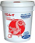 リンレイ ドラゴンリムーバー(18L)【業務用 ワックス剥離剤 超強力 濃縮 ハクリ剤 】