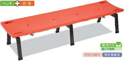 テラモト レスキューボードベンチ 防災用 オレンジ(メーカー直送・代金引換不可・時間指定不可)