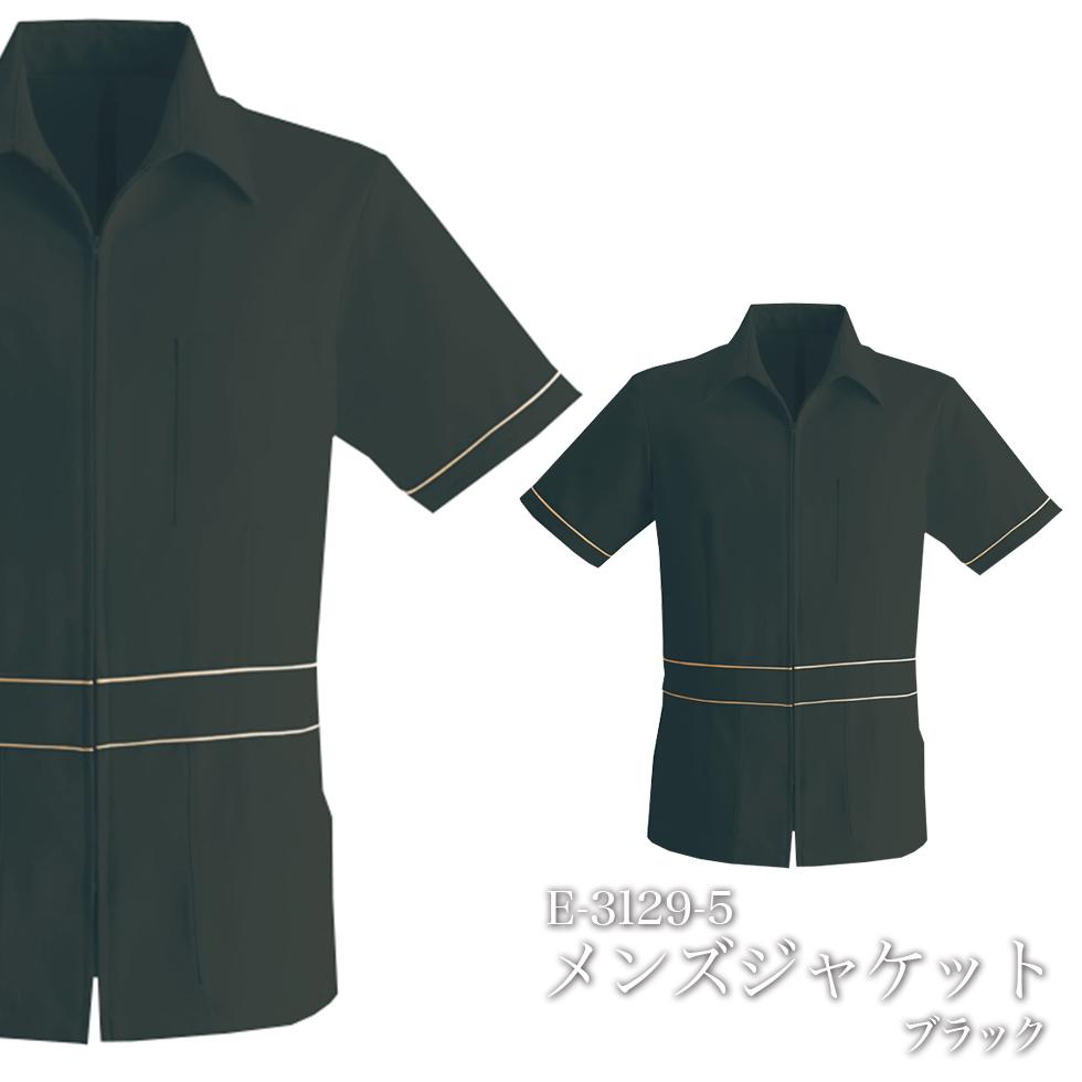 エステティック メンズジャケット ブラック ESTHETIQUE エステサロン レディースクリニック 美容院 エステ ユニフォーム E-3129