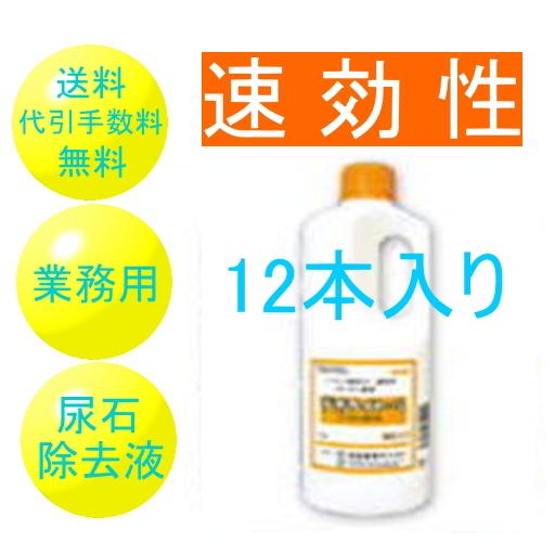 【トイレ 尿石除去剤】 小便器 つまり除去液 デオライトL1kg12本 業務用商品