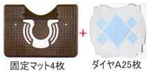 【業務用トイレマット】ダートルマット 小便器マット セット F(固定マット4枚+使い捨てマット25枚)