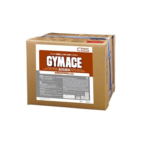 シーバイエス 体育館木床用ウレタン樹脂ワックス ジムエース 18L