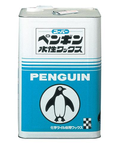 ペンギンワックス 店舗 水性ワックス 18L 新品■送料無料■ スーパー水性