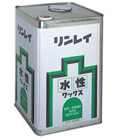 リンレイ 水性ワックス 特売 スクール水性 18L 正規認証品 新規格
