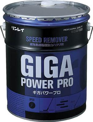 リンレイ ギガパワープロ 18L