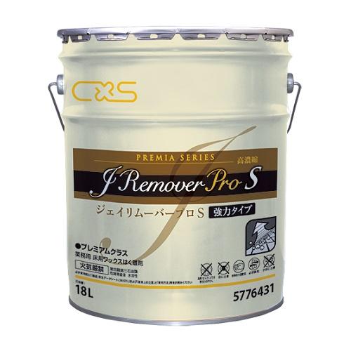 シーバイエス 超強力はく離剤 リムーバープロS 18L