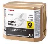リンレイ P-525 静電防止高耐久コート 18L