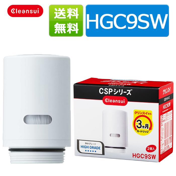 お歳暮 \ポイント5倍 700円OFFクーポン対象 クリンスイ 浄水器 カートリッジ HGC9SW cspシリーズ 2個入 家庭用 - 定番から日本未入荷 小型 蛇口直結型