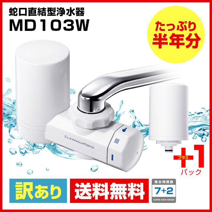 cleansui | Rakuten Global Market: Cleansui faucet direct water ...