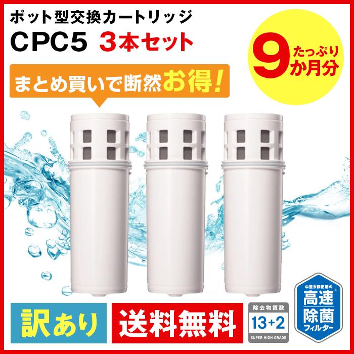 [CPC5S3--3]CPC5S 3本セット 訳あり品 三菱ケミカル クリンスイ ポット型浄水器 交換カートリッジ【CPC5Wをお探しの方に嬉しい3本セット!】浄水器 カートリッジ