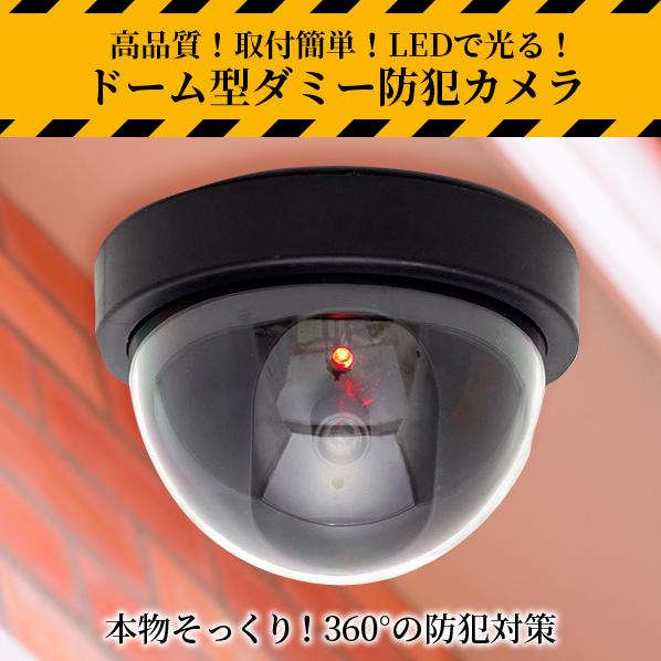 防犯カメラ ダミー 屋外 家庭用 ドーム型 ダミー防犯カメラ ダミーカメラ ダミー防犯カメラ ダミー監視カメラフェイク CCTV LED点滅 防犯対策 設置簡単 360度