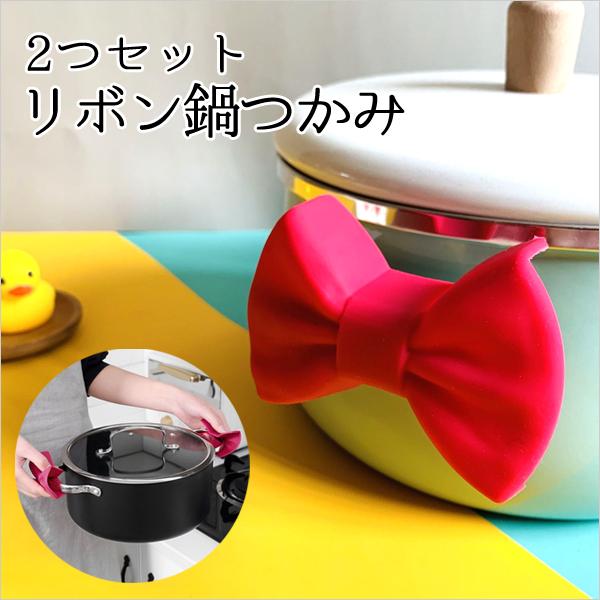 りぼん 日本産 なべつかみ ピンク 2個セット シリコン ミトン リボン かわいい シリコン鍋つかみ 鍋つかみ 価格 耐熱 おしゃれ 両手セット