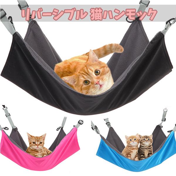 猫用 ペット用ハンモック 猫 ハンモック 吊り下げ リバーシブル ペットベッド ネコ 豪華な にゃんこ ベッド 2way 格安店 小動物