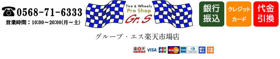 グループ・エス 楽天市場店:タイヤ・ホイール専門店