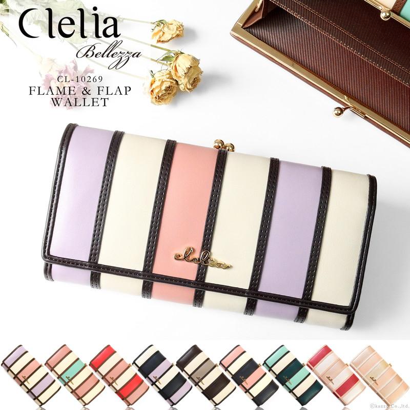 f71b394c263e 長財布レディースCleliaクレリアベレッサシリーズがま口フラップかぶせ大容量カラフルラメかわいい