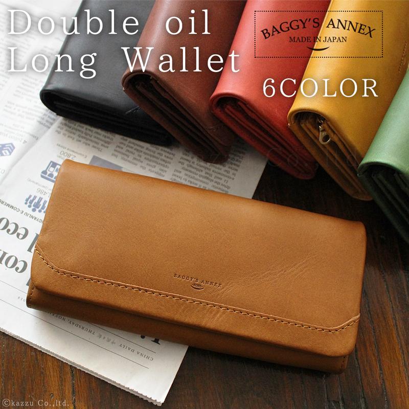 長財布 レディース オイルを染み込ませたキメ細かく柔らかな手触りのフラップ式ロングウォレット (6色) BAGGY'S ANNEX バギーズアネックス LZYS9001 ふっくらとした柔らかな手触りの長財布 送料無料 送料込み smtb-k プレゼントにおすすめ 女性用 母の日 ホワイトデー