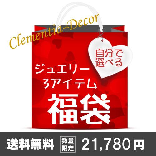 【送料無料】人気ジュエリー3点で21,384円福袋チケット