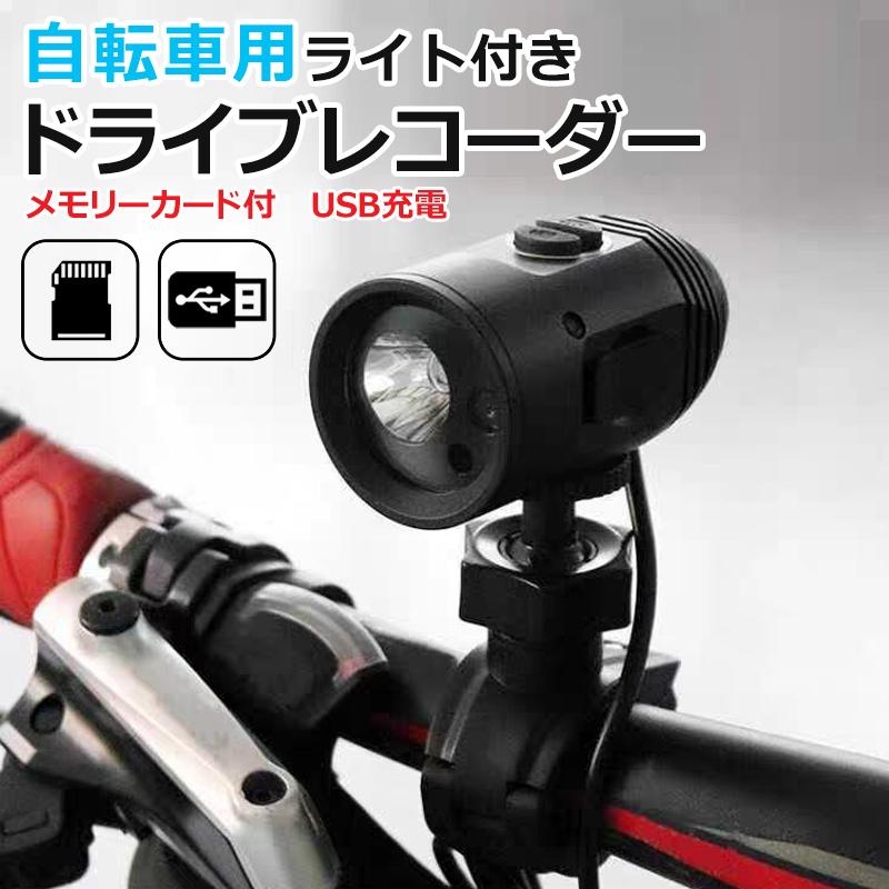 自転車用ドラレコ LEDライト ポイントアップ中