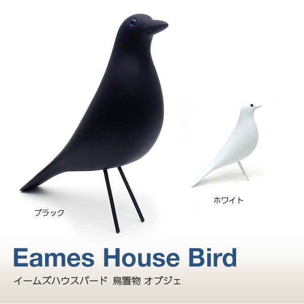 vitra eames house bird charles ray eames. Black Bedroom Furniture Sets. Home Design Ideas