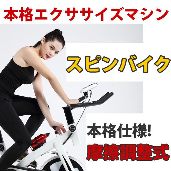 【新入荷多数★クーポンで セット買いがお買い得!】【送料無料】 エアロバイク スピンバイク ダイエット フィットネスバイク ベルト式