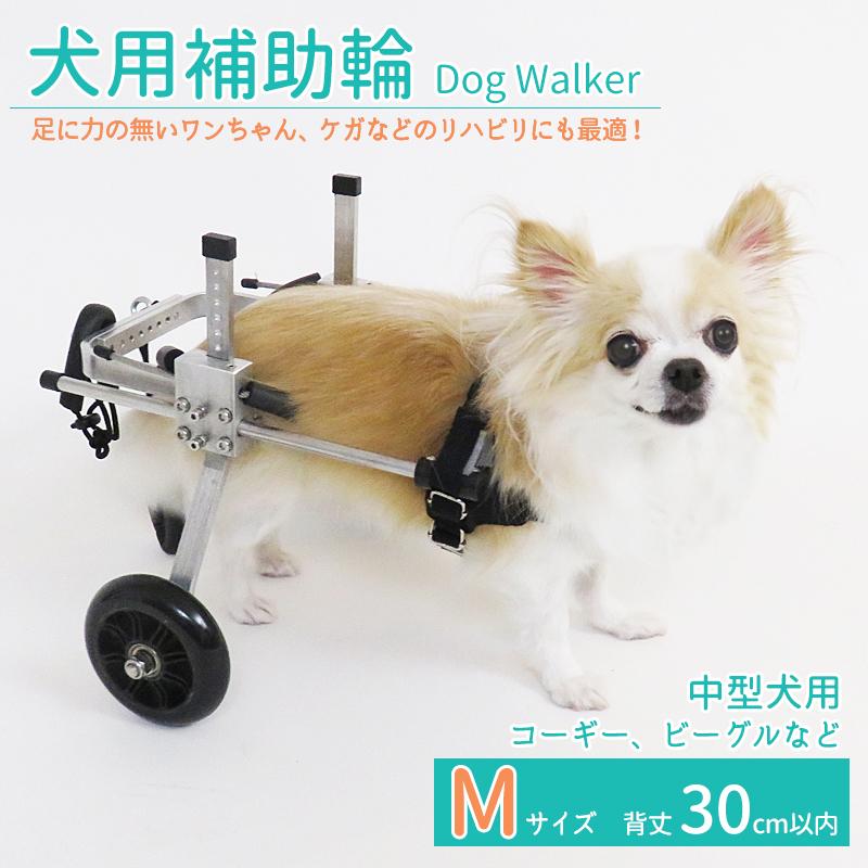 犬用車椅子 M ポイントアップ中