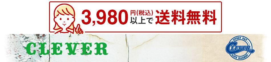 CLEVER WEB SHOP:仙台よりアメリカンカジュアルをベーストとしたスタイルを提案