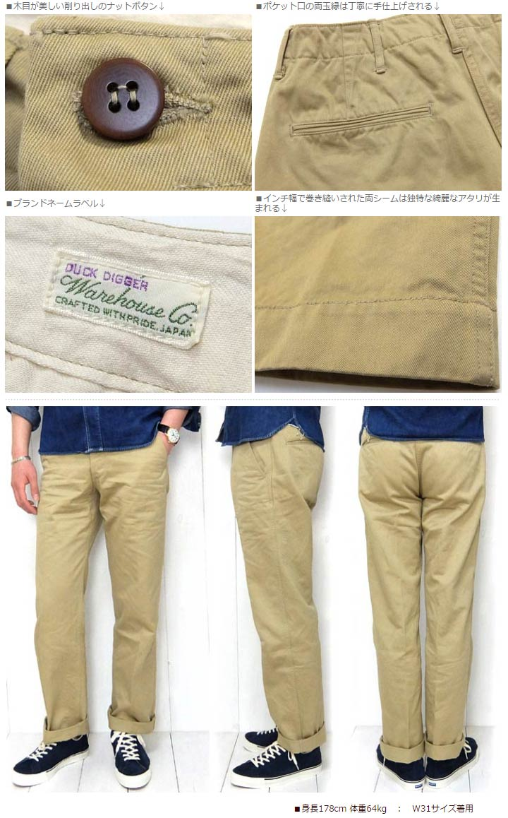 Wear house WAREHOUSE[1082]Chino trousers CHINOES one wash