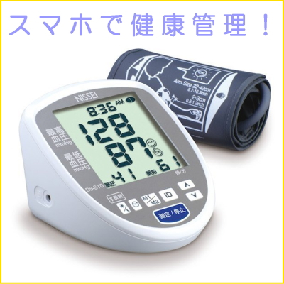 上腕式デジタル血圧計 NISSEI (日本精密測器) DS-S10【送料無料】