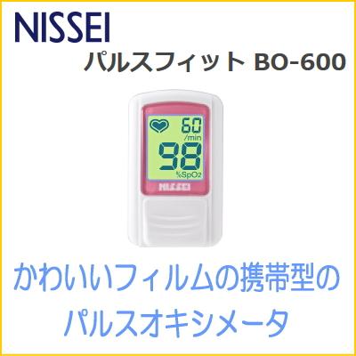 【日本製】パルスオキシメーター パルスフィットBO-600 スィートピンク NISSEI (日本精密測器)【送料無料】