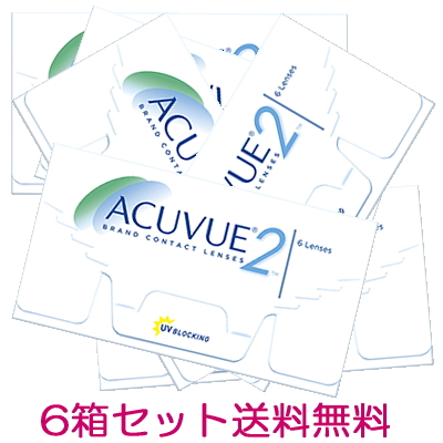 【6箱】【送料無料】2ウィークアキュビュー 2週間使い捨てコンタクトレンズ 6枚入 6箱セット(2week/2ウィーク)(2WEEK ACUVUE)