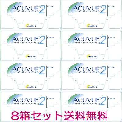 【8箱】【送料無料】2ウィークアキュビュー 2週間使い捨てコンタクトレンズ 6枚入 8箱セット(2week/2ウィーク)(2WEEK ACUVUE)