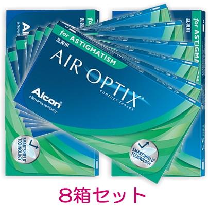 【8箱】【乱視用】【メール便発送】エアオプティクス 乱視用 2週間使い捨てコンタクトレンズ 6枚入 8箱セット(2ウィーク/2weekトーリック)(AIR OPTIX ASTIGMATISM)