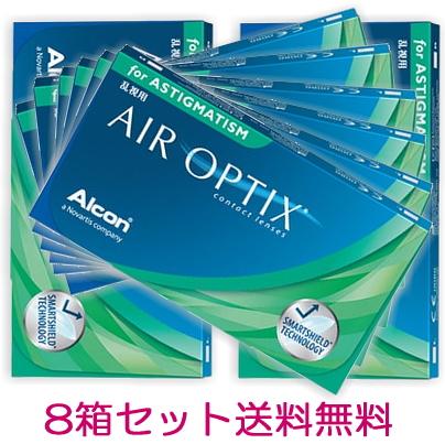 【8箱】【乱視用】【送料無料】エアオプティクス 乱視用 2週間使い捨てコンタクトレンズ 6枚入 8箱セット(2ウィーク/2weekトーリック)(AIR OPTIX ASTIGMATISM)