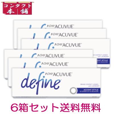 【6箱】【送料無料】ワンデーアキュビューディファインモイスト アクセントスタイル 1日使い捨てコンタクトレンズ 30枚入 6箱セット(ACUVUE define MOIST)(ワンデーアキビューディファイン)