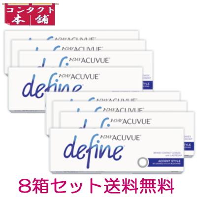 【8箱】【送料無料】ワンデーアキュビューディファインモイスト アクセントスタイル 1日使い捨てコンタクトレンズ 30枚入 8箱セット(ACUVUE define MOIST)(ワンデーアキビューディファイン)