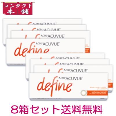 【8箱】【送料無料】ワンデーアキュビューディファインモイスト ナチュラルシャイン 1日使い捨てコンタクトレンズ 30枚入 8箱セット(ACUVUE define MOIST)(ワンデーアキビューディファイン)