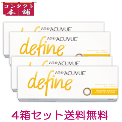 【4箱】【送料無料】ワンデーアキュビューディファインモイスト ラディアントブライト 1日使い捨てコンタクトレンズ 30枚入 4箱セット(ACUVUE define MOIST)(ワンデーアキビューディファイン)